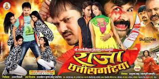 chattisghar film
